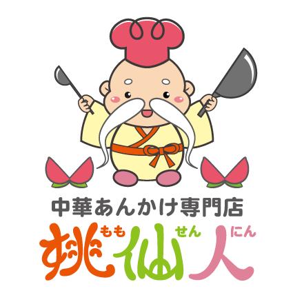 中華あんかけ専門店 桃仙人