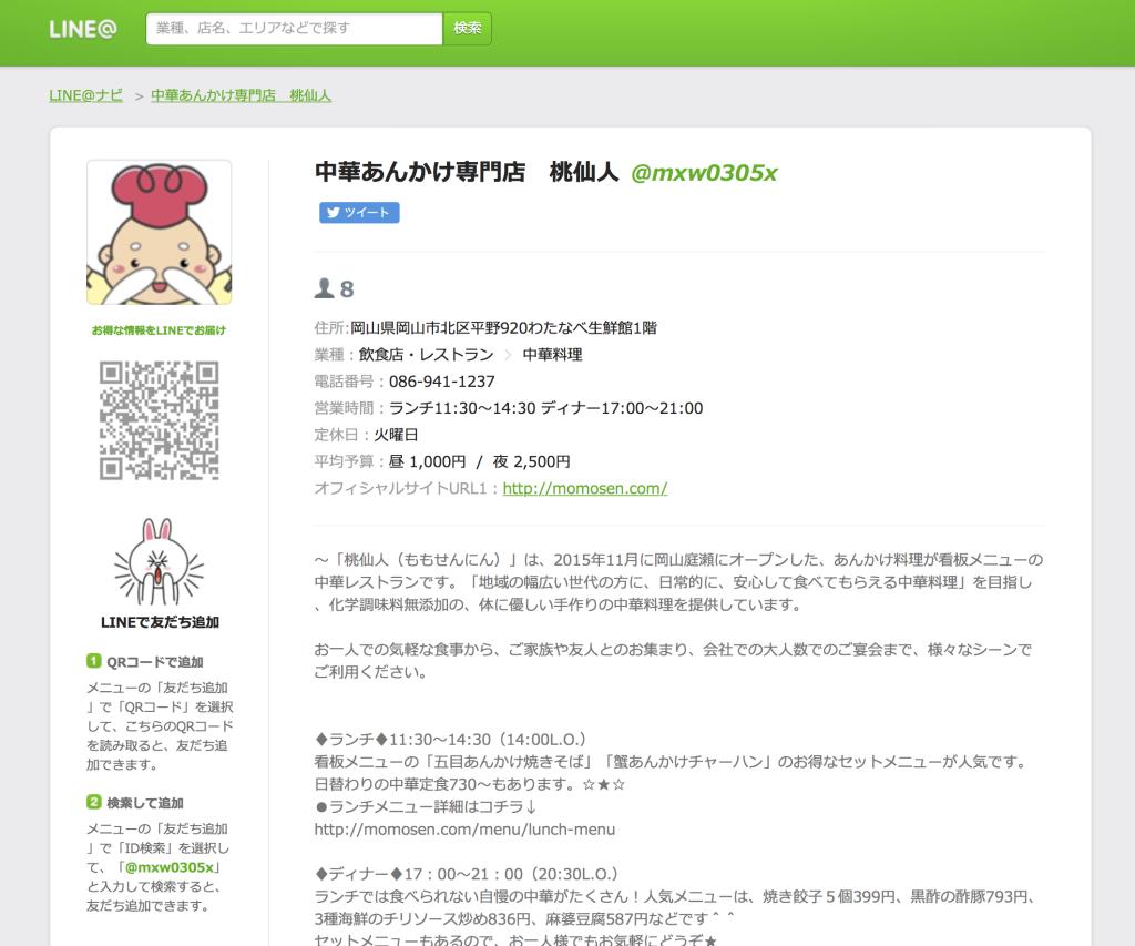 桃仙人LINEアカウントページ5.55