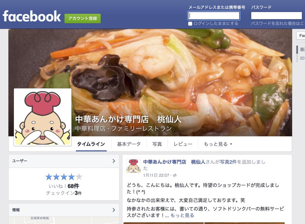 桃仙人facebookページ