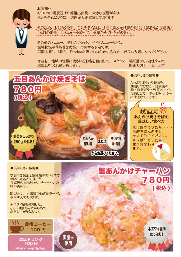 桃仙人TV放送対応メニュー