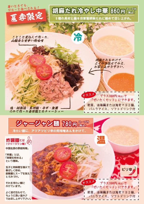 桃仙人夏の麺メニュー