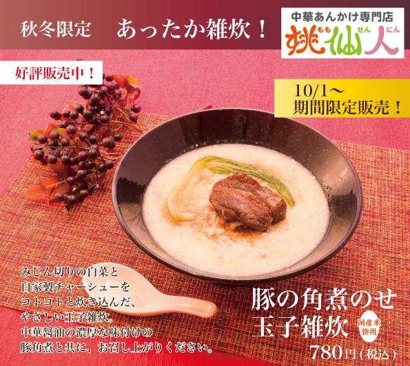 桃仙人 豚角煮入り玉子雑炊