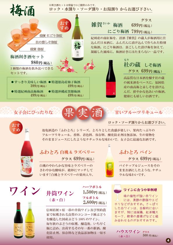 桃仙人 梅酒・果実酒・ワインメニュー