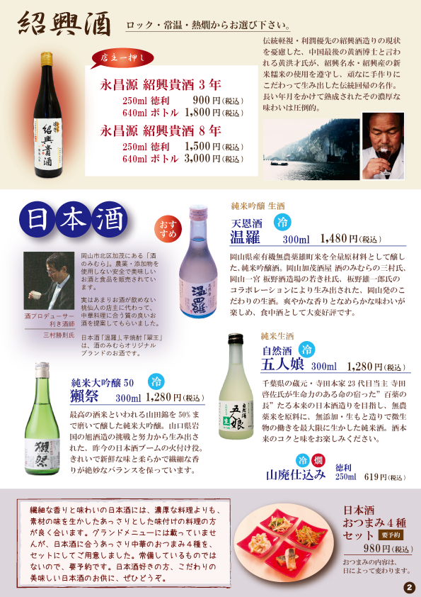 桃仙人日本酒メニュー