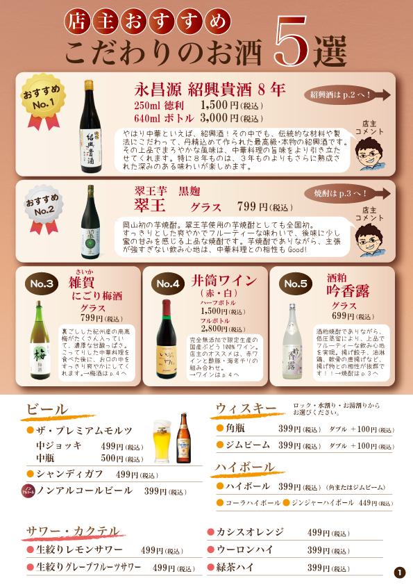 桃仙人ビール・ウィスキー・ハイボール・サワー・カクテルメニュー