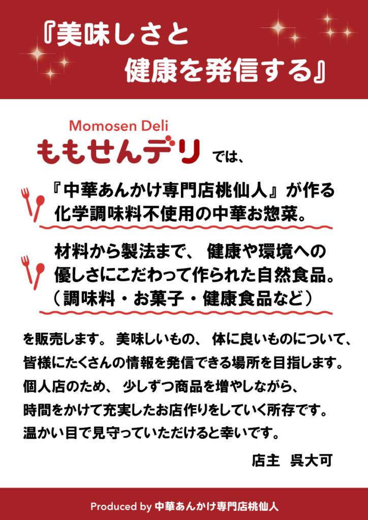 ももせんデリ お知らせweb用2