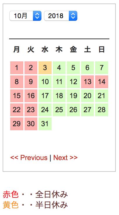 桃仙人2018年10月営業予定