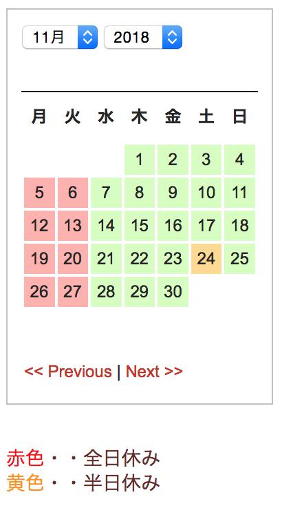 桃仙人2018年11月営業予定