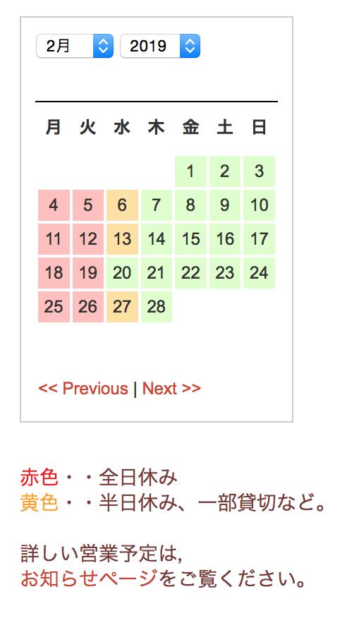 桃仙人2019年2月営業予定