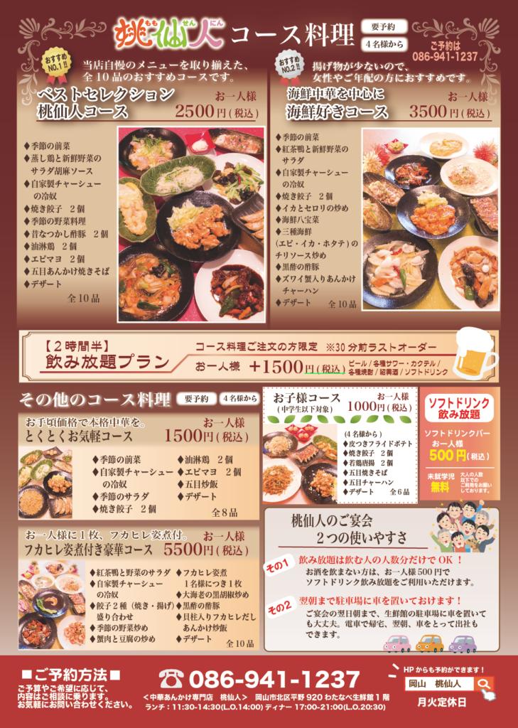 桃仙人コース料理