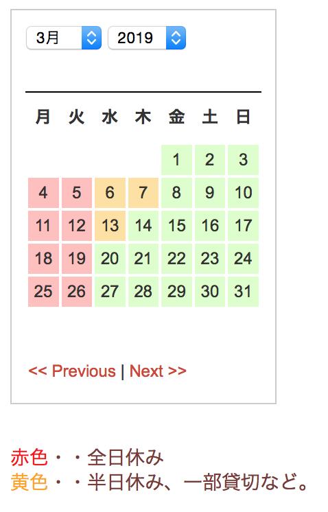桃仙人2019年3月営業予定