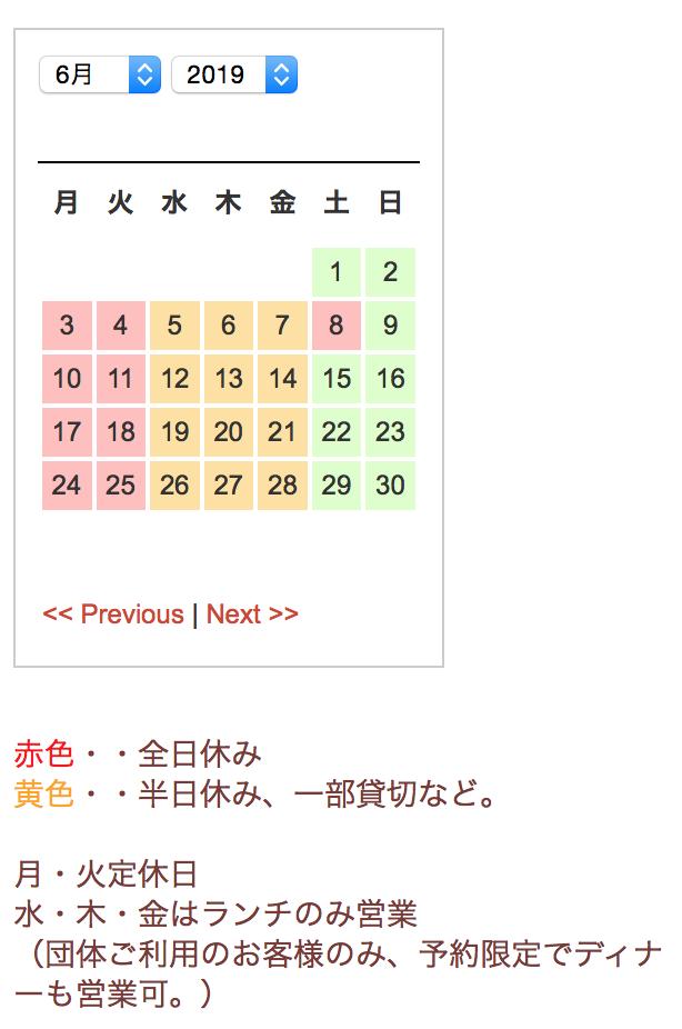 桃仙人6月営業予定